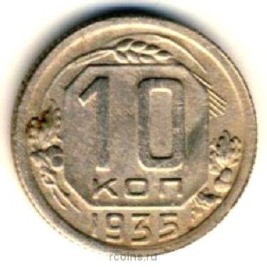 10 копеек 1935 года -