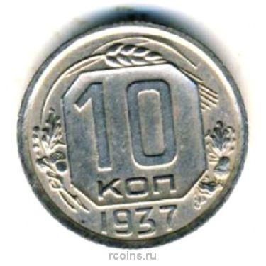 10 копеек 1937 года -