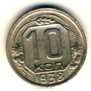 10 копеек 1938 года -