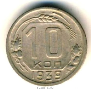 10 копеек 1939 года