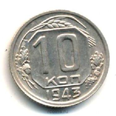 10 копеек 1943 года -
