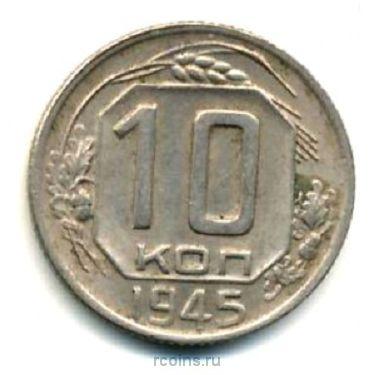 10 копеек 1945 года -