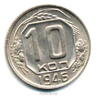 10 копеек 1946 года -