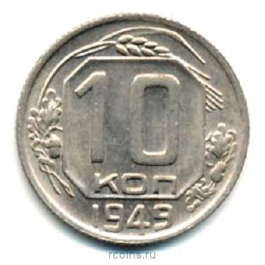 10 копеек 1949 года -