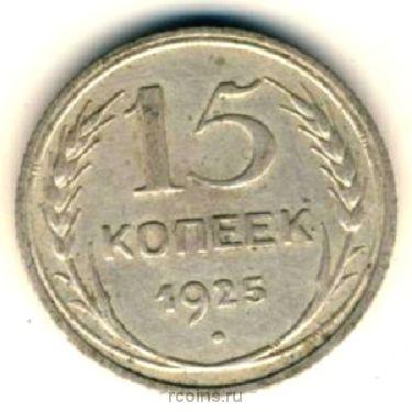 15 копеек 1925 года -