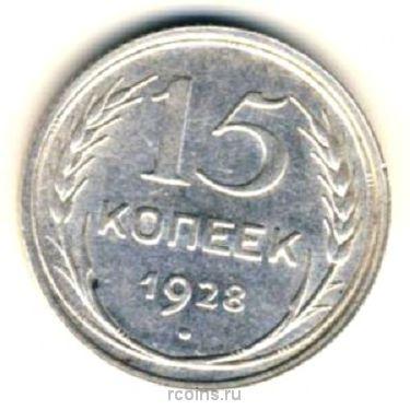 15 копеек 1928 года -