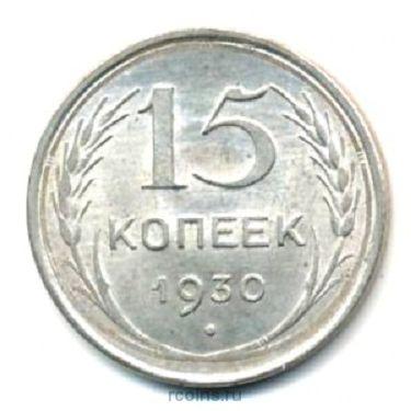 15 копеек 1930 года -