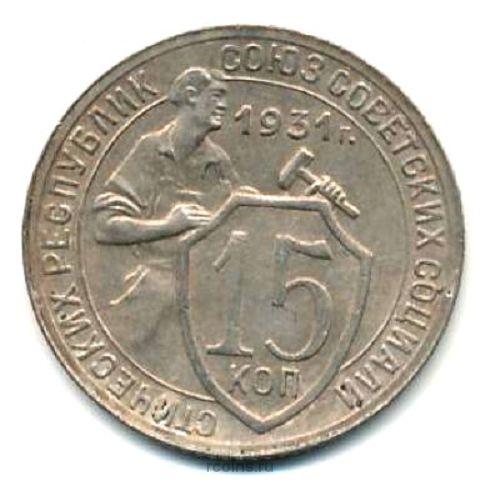 1931 год 5 латышская сереюро стоимость