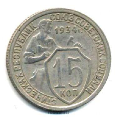 15 копеек 1934 года -
