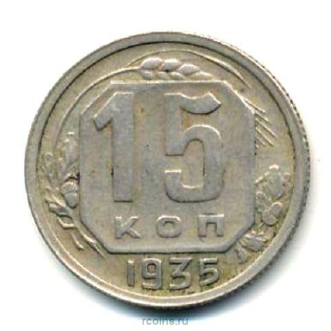 15 копеек 1935 года цена стоимость монеты монета 1 kroon 1934 год цена