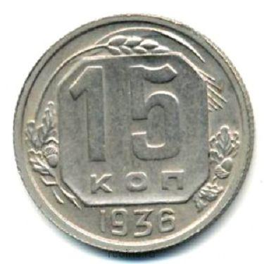 15 копеек 1936 года -