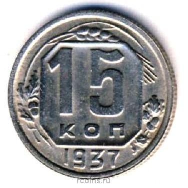 15 копеек 1937 года -