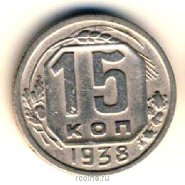 15 копеек 1938 года -