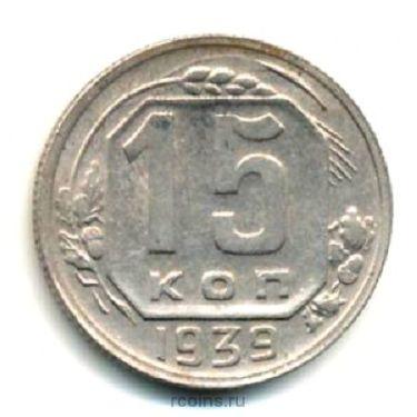 15 копеек 1939 года -