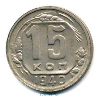 15 копеек 1940 года -