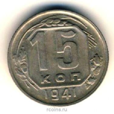 15 копеек 1941 года -