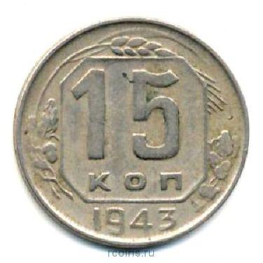 15 копеек 1943 года аверс