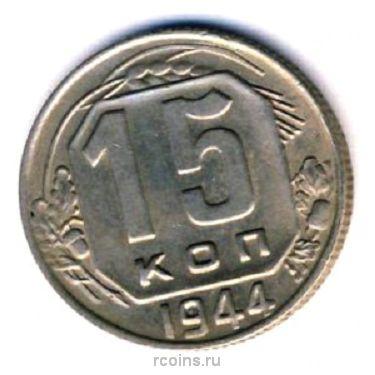 15 копеек 1944 года -