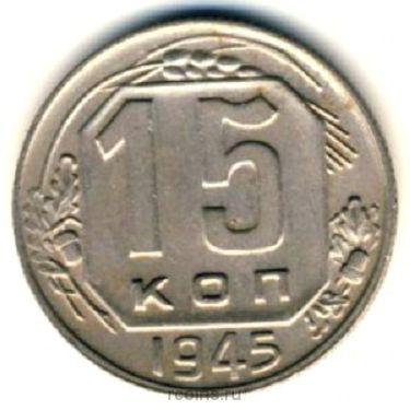 15 копеек 1945 года -