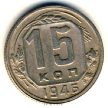 15 копеек 1946 года -