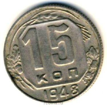 15 копеек 1948 года -