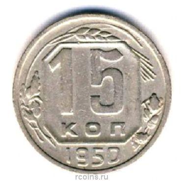 15 копеек 1950 года -
