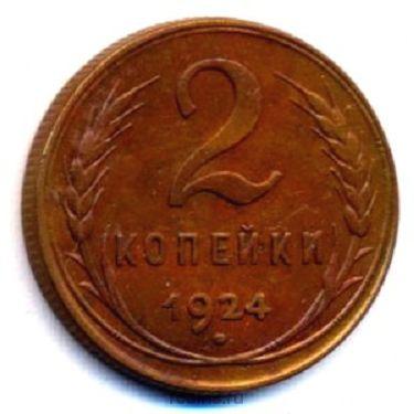 2 копейки 1924 года -