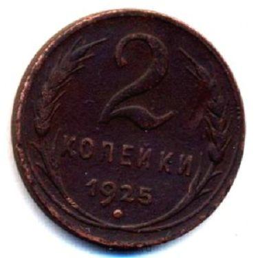 2 копейки 1925 года -