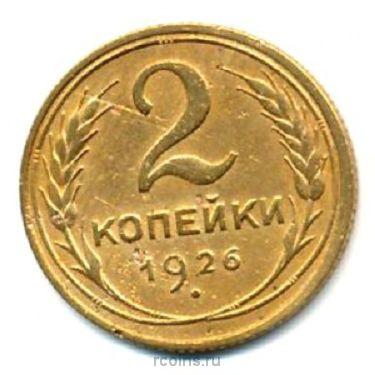 15 копеек 1948 года  стоимость цена монеты разновидности