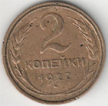 2 копейки 1927 года -