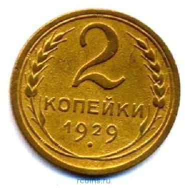 2 копейки 1929 года -