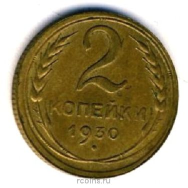 2 копейки 1930 года -