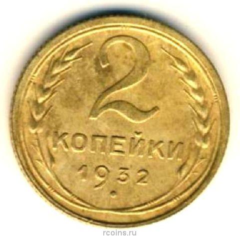 2 копейки 1932 года цена стоимость монеты юбилейные монеты с крымом