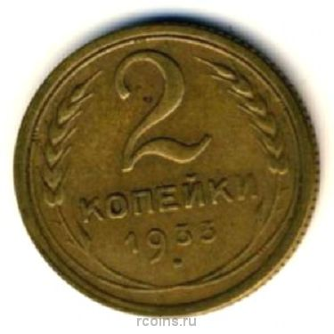 2 копейки 1933 года