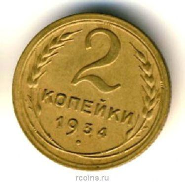 2 копейки 1934 года -