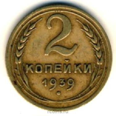 2 копейки 1939 года -