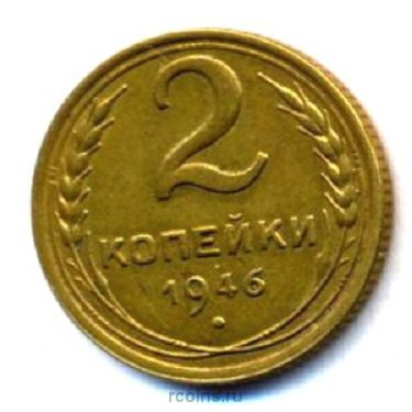2 копейки 1946 года -