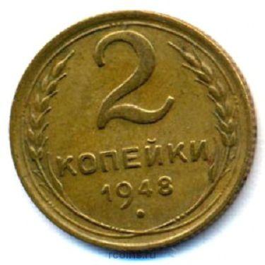 2 копейки 1948 года - ntcnby