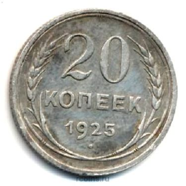 20 копеек 1925 года аверс