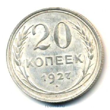 20 копеек 1927 года -