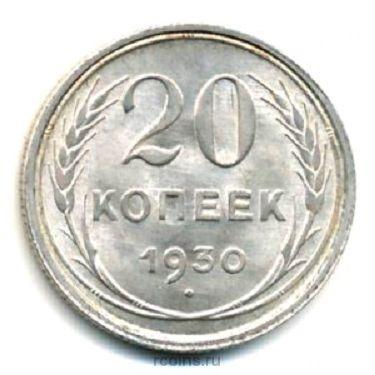 20 копеек 1930 года