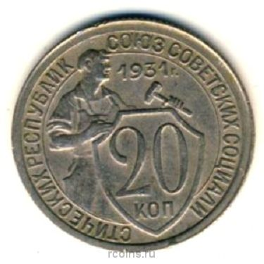 20 копеек 1931 года (н)