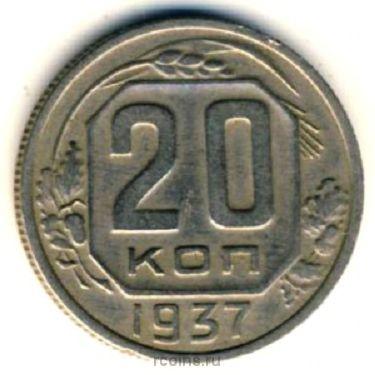 20 копеек 1937 года