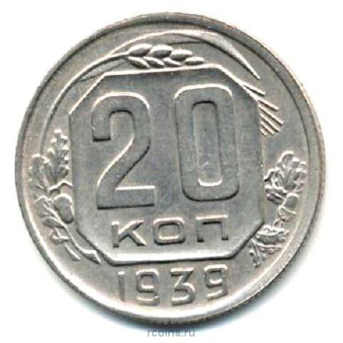 20 копеек 1939 года стоимость лотерейний білет