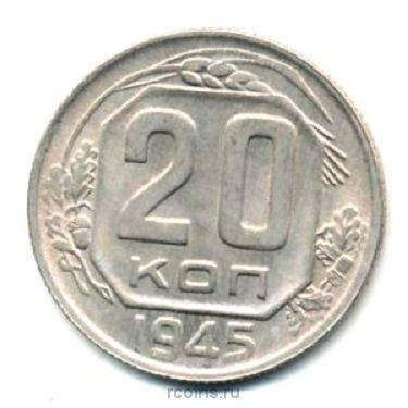 20 копеек 1945 года -