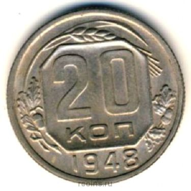 20 копеек 1948 года -