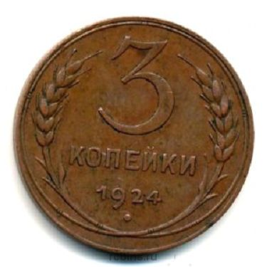3 копейки 1924 года аверс