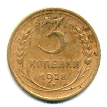 3 копейки 1928 года