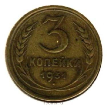 3 копейки 1931 года -