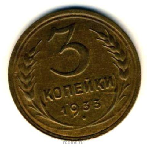 3 копеек 1933 года цена продать монеты в саратове